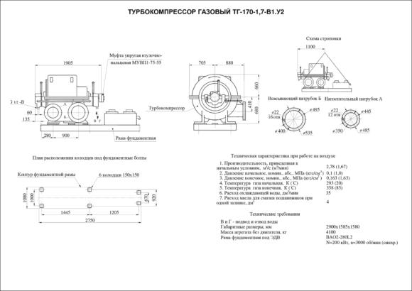 Техническое описание ТГ-170-1,7-В1У2